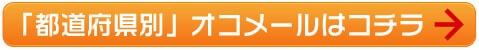 都道府県別オコメールはコチラ
