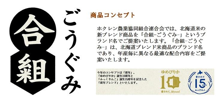 北海道米の新ブレンド商品「合組」