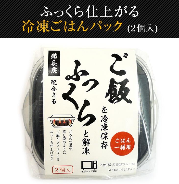 ふっくら仕上がる冷凍ごはんパック(2個入り)