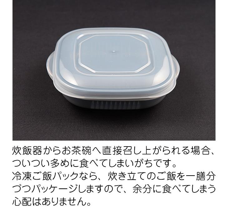 冷凍ご飯パックなら炊き立てのご飯を一善ずつパッケージできます。