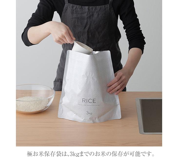 3kgまでのお米の保存が可能です。