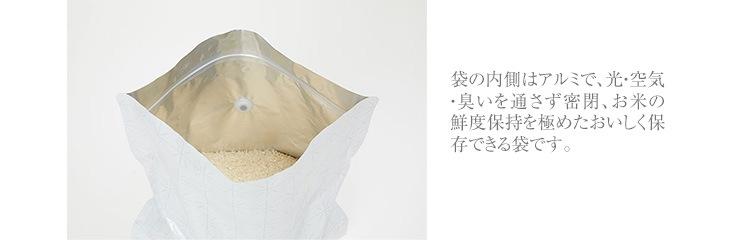 袋の内側はアルミで、光・空気・臭いを通さず密閉、お米の鮮度保持を極めたおいしく保存できる袋です。
