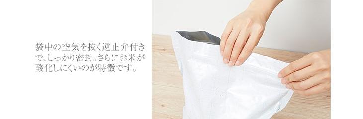 袋中の空気を抜く逆止弁付きで、しっかり密封。さらにお米が酸化しにくいのが特徴です。