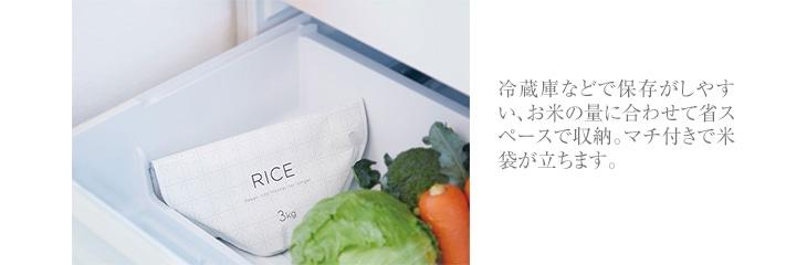 冷蔵庫などで保存がしやすい、お米の量に合わせて省スペースで収納。マチ付きで米袋が立ちます。