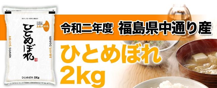 令和2年福島県中通り産ひとめぼれ2kg