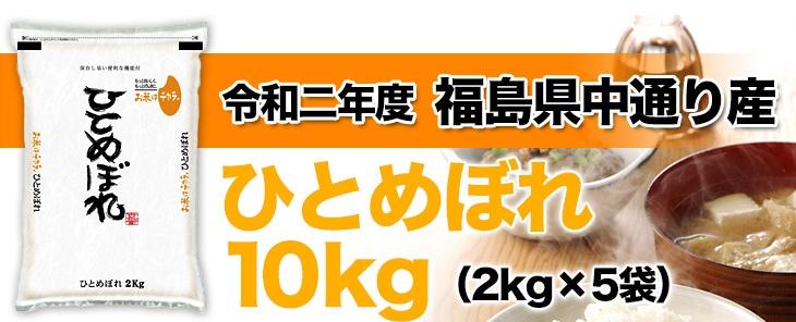 令和2年福島県中通り産ひとめぼれ10kg
