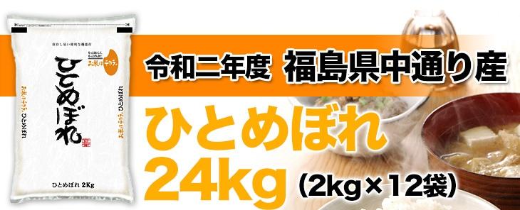 令和2年福島県中通り産ひとめぼれ24kg