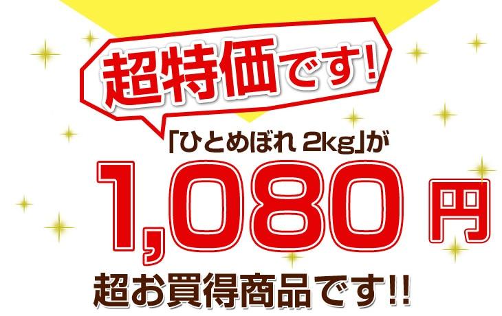 ひとめぼれ2kg 1160円