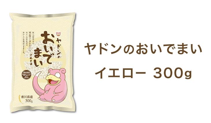ヤドンのおいでまいの米袋