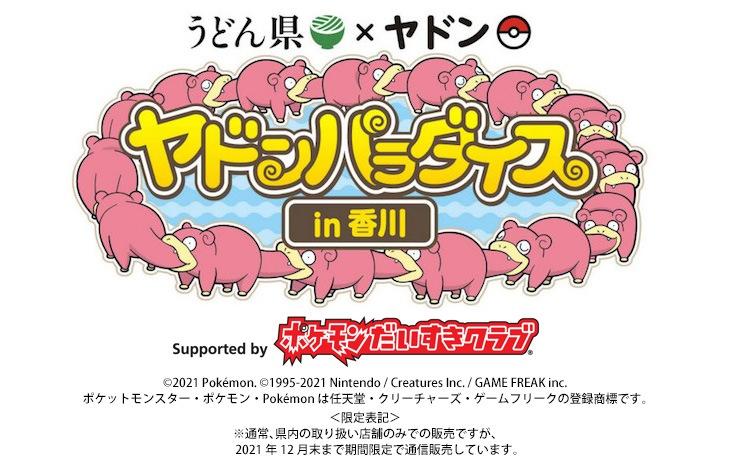 supported by ポケモンだいすきクラブ
