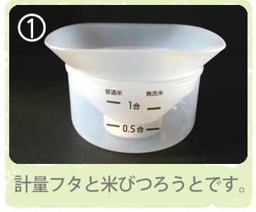 計量フタと米びつろうとです。