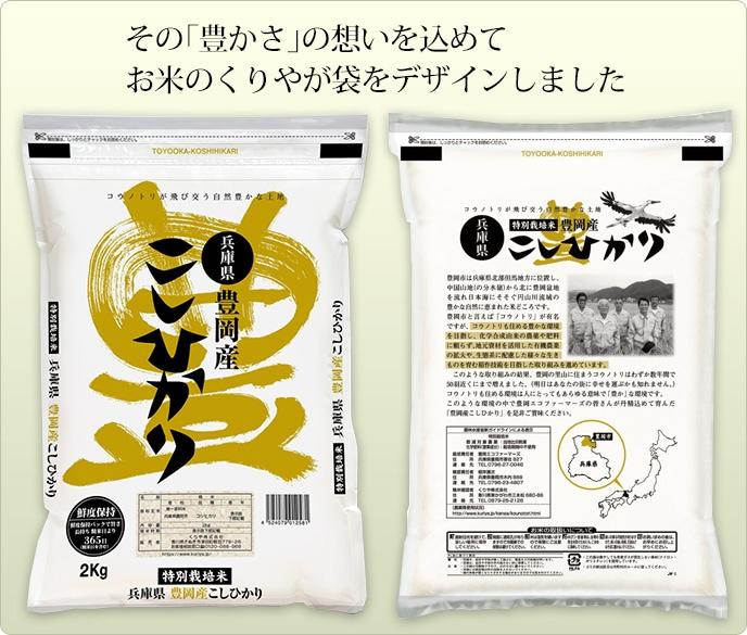 その「豊かさ」の想いを込めてお米のくりやが袋をデザインしました