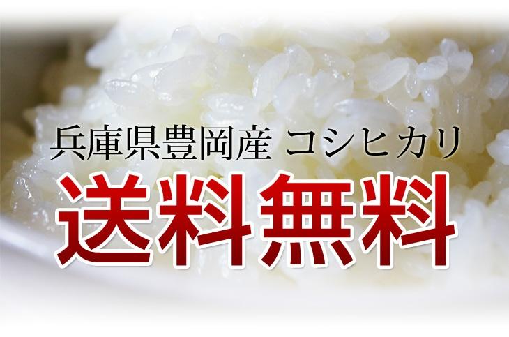 兵庫県豊岡産 コシヒカリ