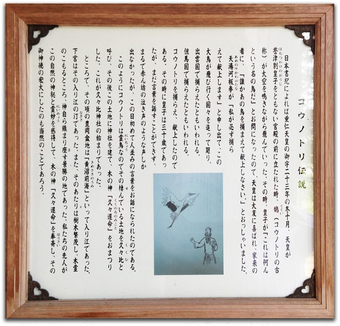 コウノトリ伝説