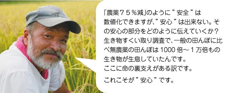 """生き物すくい取り調査で、一般の田んぼに比べ無農薬の田んぼは1000倍〜1万倍もの生き物が生息していたんです。ここに命の裏支えがある訳です。これこそが""""安心""""です。"""
