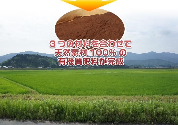 3つの材料を合わせて天然素材100%の有機質肥料が完成