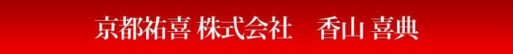 京都祐喜 株式会社 香山 喜典