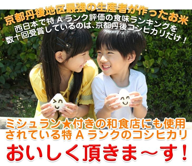 京都丹後地区最強の生産者が作ったお米。ミシュラン★付きの和食店にも使用している特Aランクのコシヒカリ