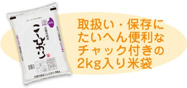 取扱い・保存にたいへん便利なチャック付きの2kg入り米袋