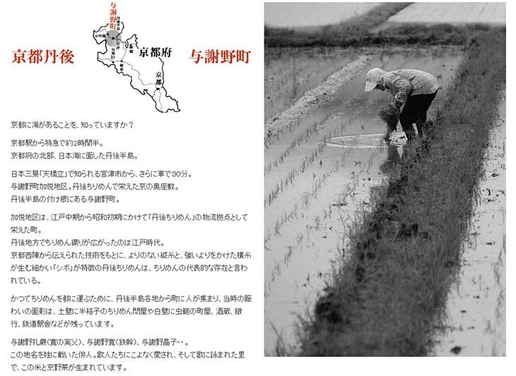 京都丹後与謝野町について