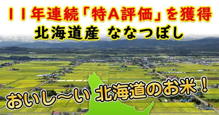おいしい北海道のお米。実は収穫量全国第二位の米どころ