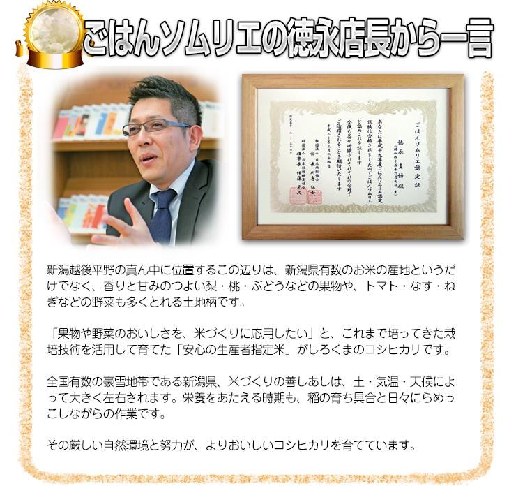 新潟県産コシヒカリの評価