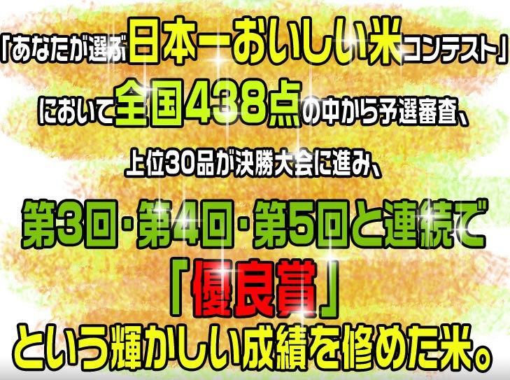第3回・第4回、第5回と連続で「優良賞」という輝かしい成績を修めた米。