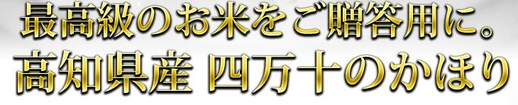 最高級のお米をご贈答用に。高知県産 四万十のかほり