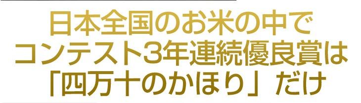 日本全国のお米の中でコンテスト3年連続優良賞は四万十のかほりだけ