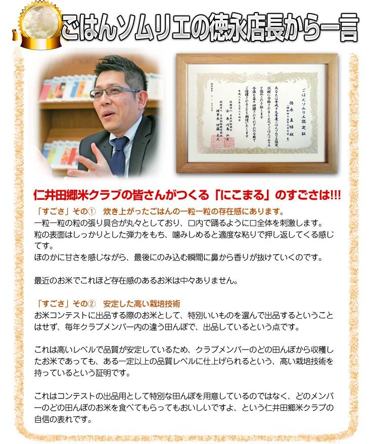 仁井田郷米クラブの皆さんがつくる「にこまる」のすごさは炊き上がったごはんの一粒一粒の存在感、安定した高い栽培技術