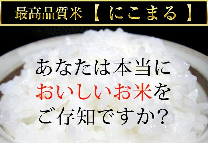 最高品質米にこまる