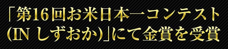 第16回お米日本一コンテストにて金賞を受賞