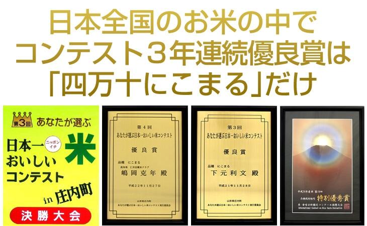 日本全国のお米の中でコンテスト3年連続優良賞は四万十にこまるだけ