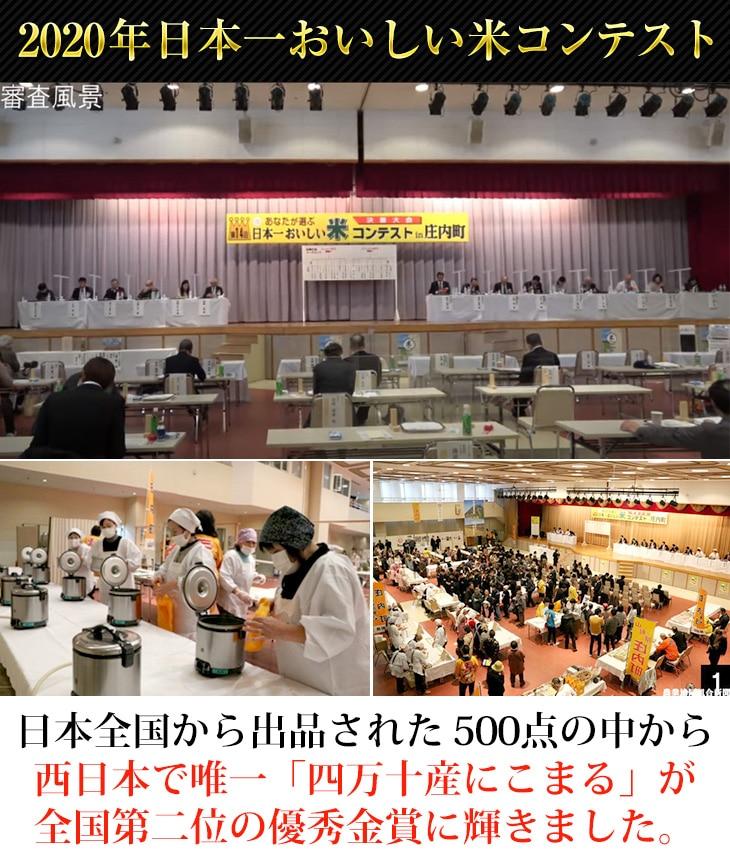 2020年日本一コンテストにて金賞を受賞