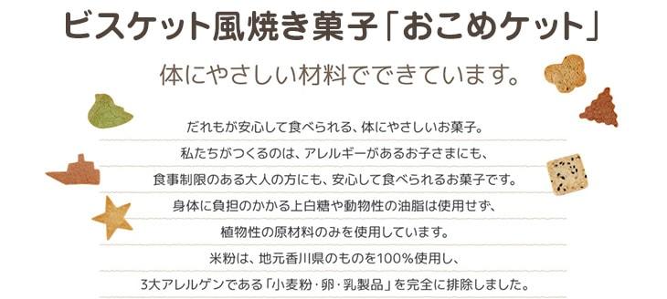 ビスケット風焼き菓子「おこめケット」