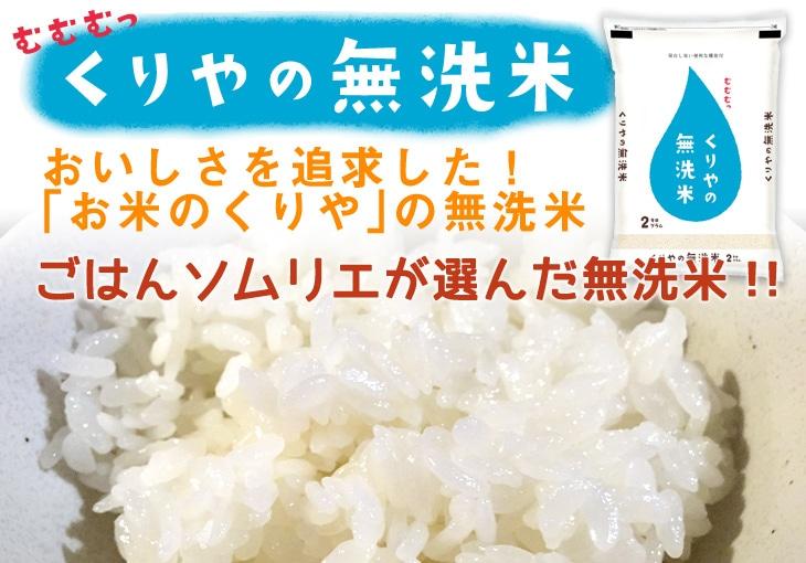 ごはんソムリエが選んだ無洗米!!