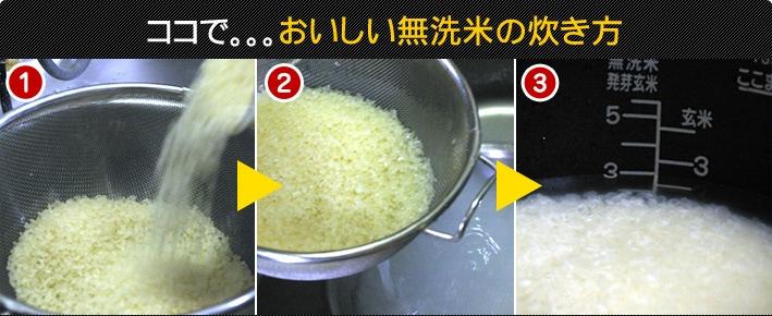 ここでおいしい無洗米の炊き方