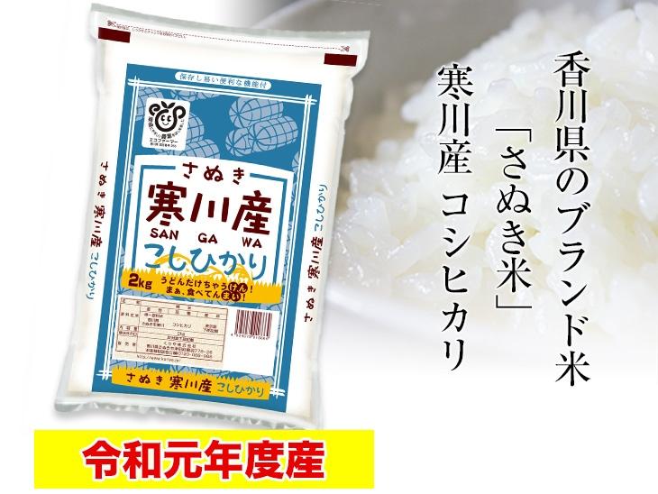 香川県のブランド米「さぬき米」寒川産コシヒカリ