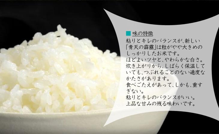 粘りとキレのバランスが、新しい「青天の霹靂」は粒がやや大きめのしっかりしたお米です。ほどよいツヤと、やわらかな白さ。炊き上がりから、しばらく保温していても、つぶれることのない適度な硬さがあります。