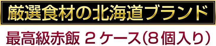 厳選食材の北海道ブランド