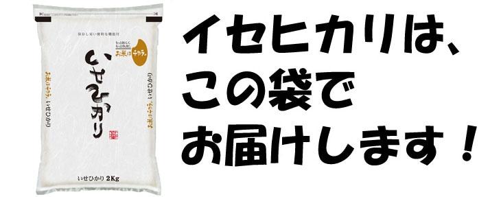 イセヒカリはこの袋でお届けします。