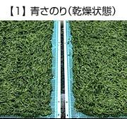 【1】 青さのり(乾燥状態)