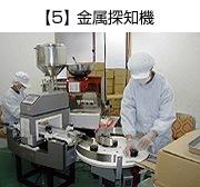 【5】 金属探知機
