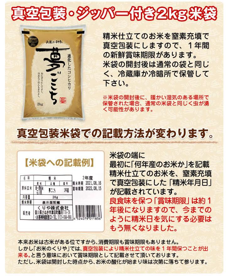 真空包装・ジッパー付き2kg米袋