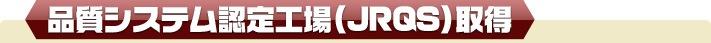 品質システム認定工場(JRQS)取得