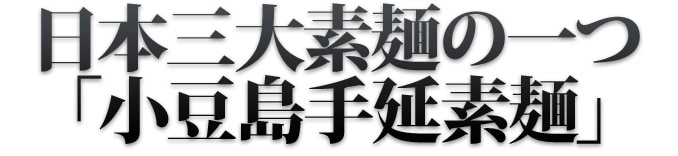 日本三大素麺の一つ「小豆島手延素麺」