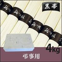 【弔事用・小豆島手延素麺】小豆島そうめん「島の光」黒帯4kg(50g×80束)