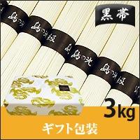 【ギフト包装・小豆島手延素麺】小豆島そうめん「島の光」黒帯3kg(50g×60束)