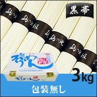 【小豆島手延素麺】小豆島そうめん「島の光」黒帯3kg(50g×60束)