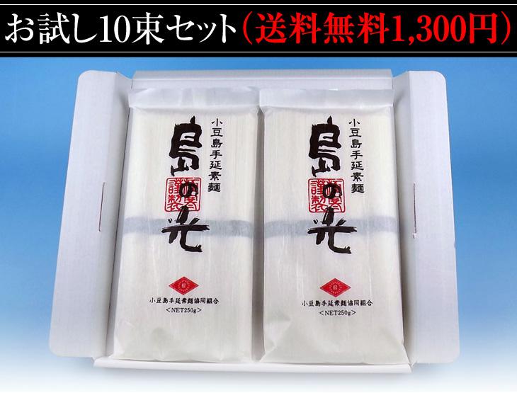 お試し10束セット(送料無料1200円)